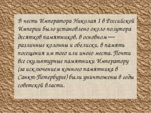 В честь Императора Николая I в Российской Империи было установлено около полу