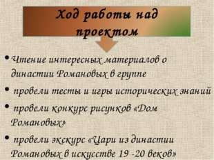 Чтение интересных материалов о династии Романовых в группе провели тесты и и