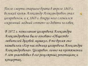 После смерти старшего брата в апреле 1865 г. великий князь Александр Александ