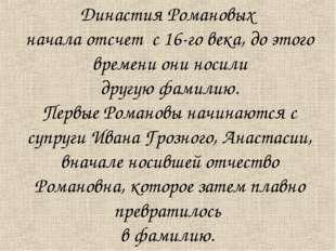 Династия Романовых начала отсчет с 16-го века, до этого времени они носили др