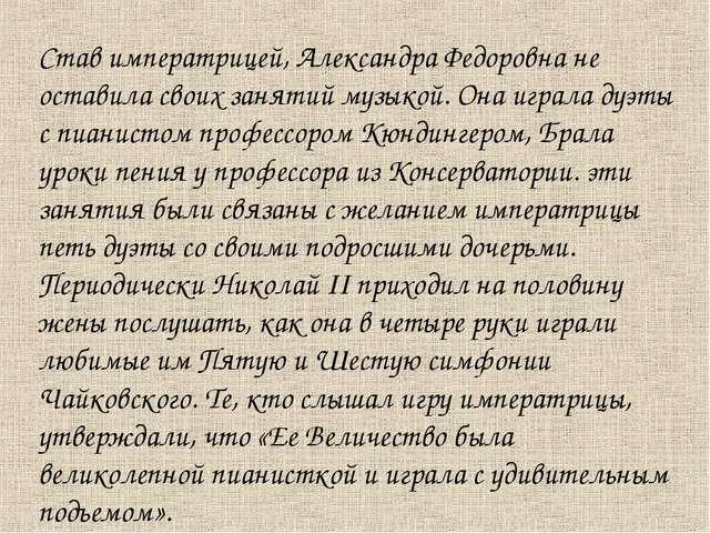 Став императрицей, Александра Федоровна не оставила своих занятий музыкой. Он...