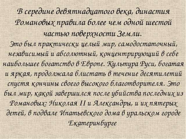 В середине девятнадцатого века, династия Романовых правила более чем одной ше...