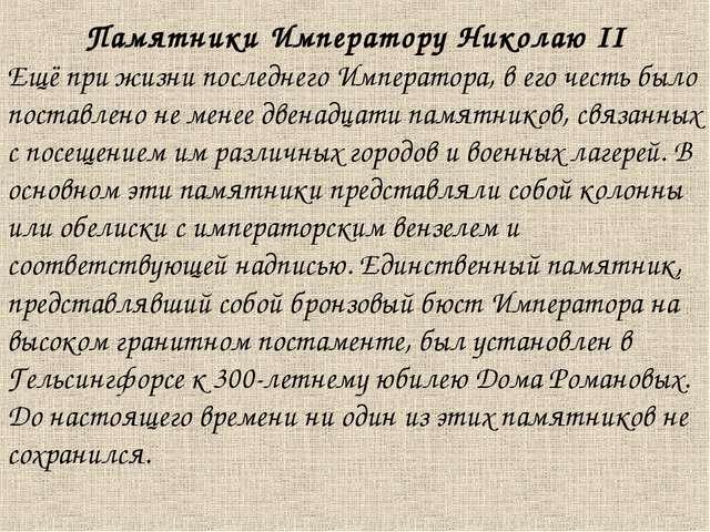 Памятники Императору Николаю II Ещё при жизни последнего Императора, в его че...