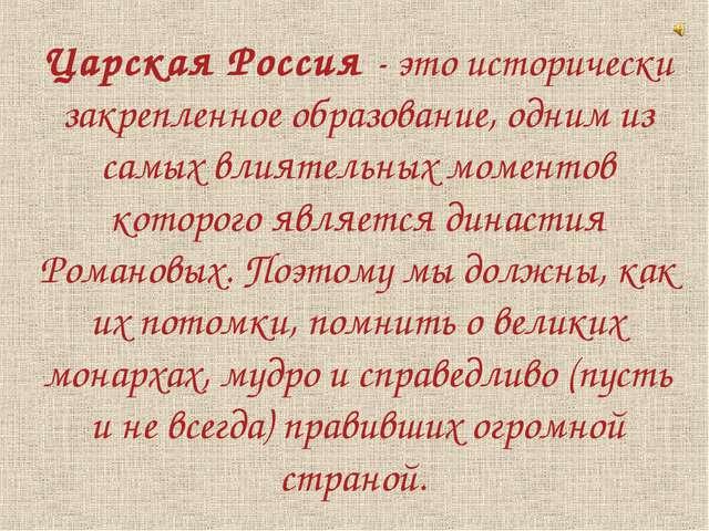 Царская Россия - это исторически закрепленное образование, одним из самых вли...