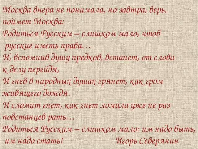 Москва вчера не понимала, но завтра, верь, поймет Москва: Родиться Русским –...