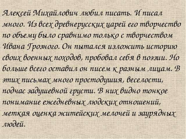 Алексей Михайлович любил писать. И писал много. Из всех древнерусских царей е...