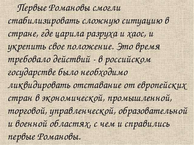 Первые Романовы смогли стабилизировать сложную ситуацию в стране, где царила...
