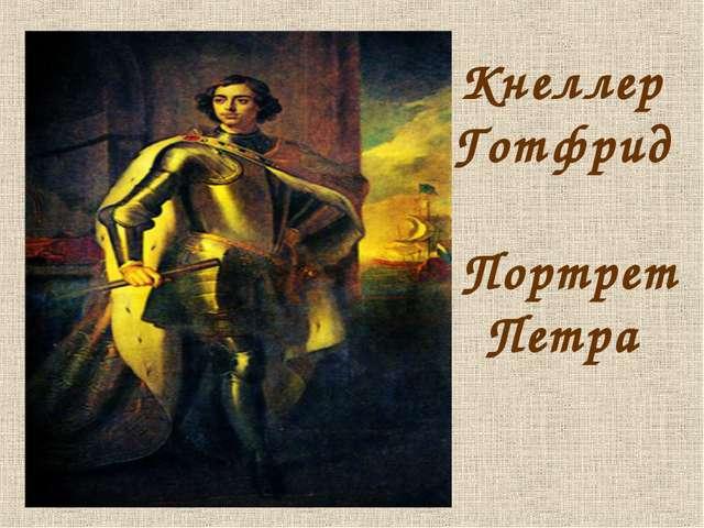 Кнеллер Готфрид Портрет Петра