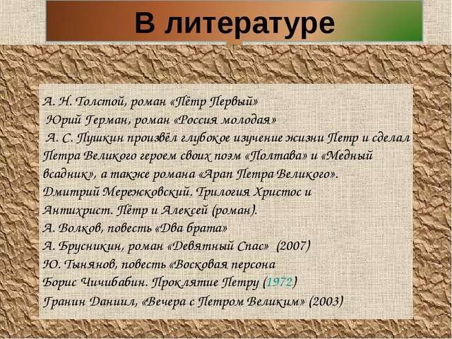 А.Н.Толстой, роман «Пётр Первый» ЮрийГерман, роман «Россия молодая» А.С...