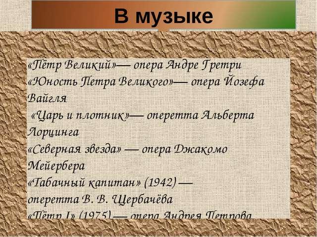 «Пётр Великий»— операАндре Гретри «Юность Петра Великого»— операЙозефа Вайг...