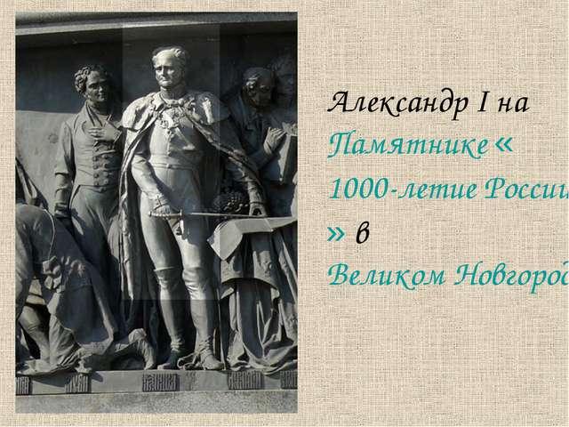 Александр I на Памятнике «1000-летие России» в Великом Новгород