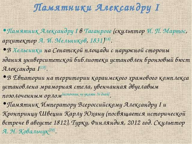 Памятники Александру I Памятник Александру I в Таганроге (скульптор И. П. Мар...