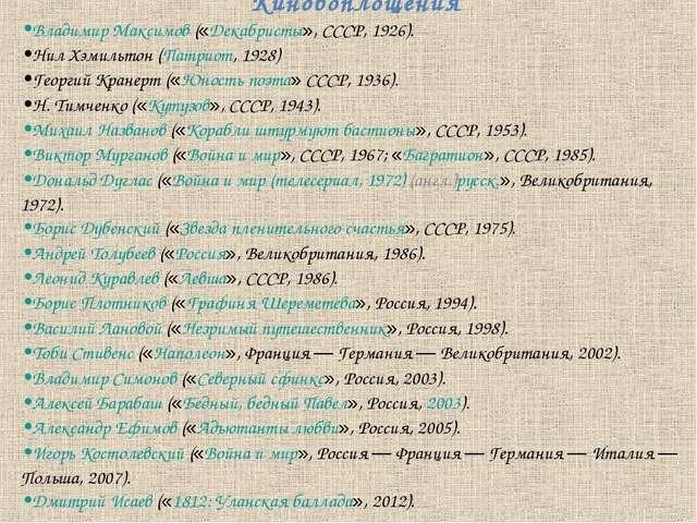 Киновоплощения Владимир Максимов («Декабристы», СССР, 1926). Нил Хэмильтон (П...