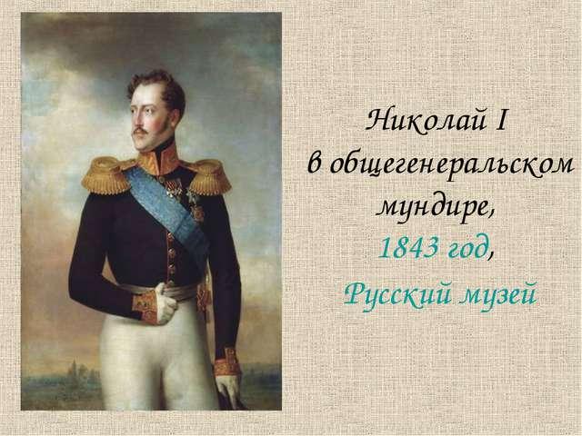 Николай I в общегенеральском мундире, 1843 год, Русский музей