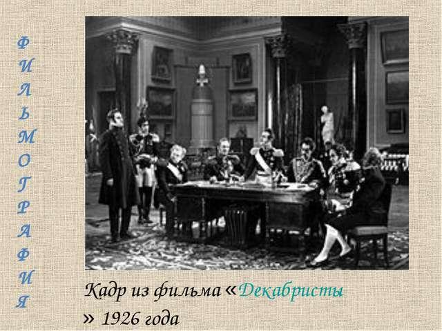Кадр из фильма «Декабристы» 1926 года Ф И Л Ь М О Г Р А Ф И Я