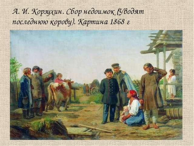 А. И. Корзухин. Сбор недоимок (Уводят последнюю корову). Картина 1868 г