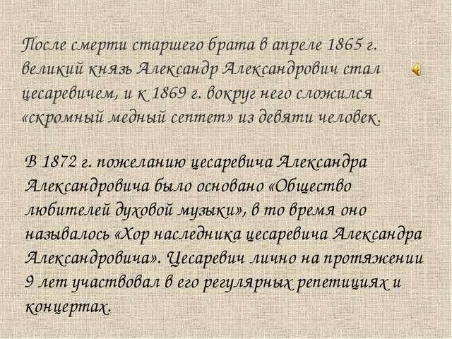 После смерти старшего брата в апреле 1865 г. великий князь Александр Александ...