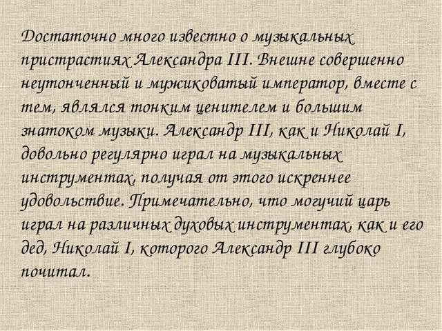 Достаточно много известно о музыкальных пристрастиях Александра III. Внешне с...