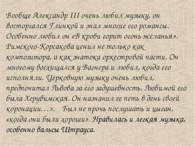 Вообще Александр III очень любил музыку, он восторгался Глинкой и знал многие...