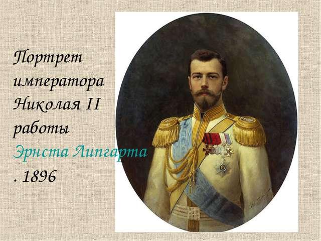 Портрет императора Николая II работы Эрнста Липгарта. 1896