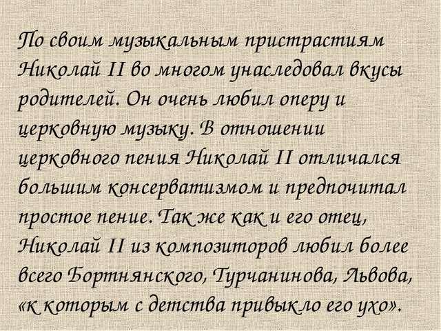 По своим музыкальным пристрастиям Николай II во многом унаследовал вкусы роди...