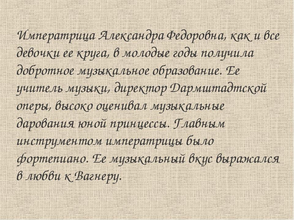 Императрица Александра Федоровна, как и все девочки ее круга, в молодые годы...