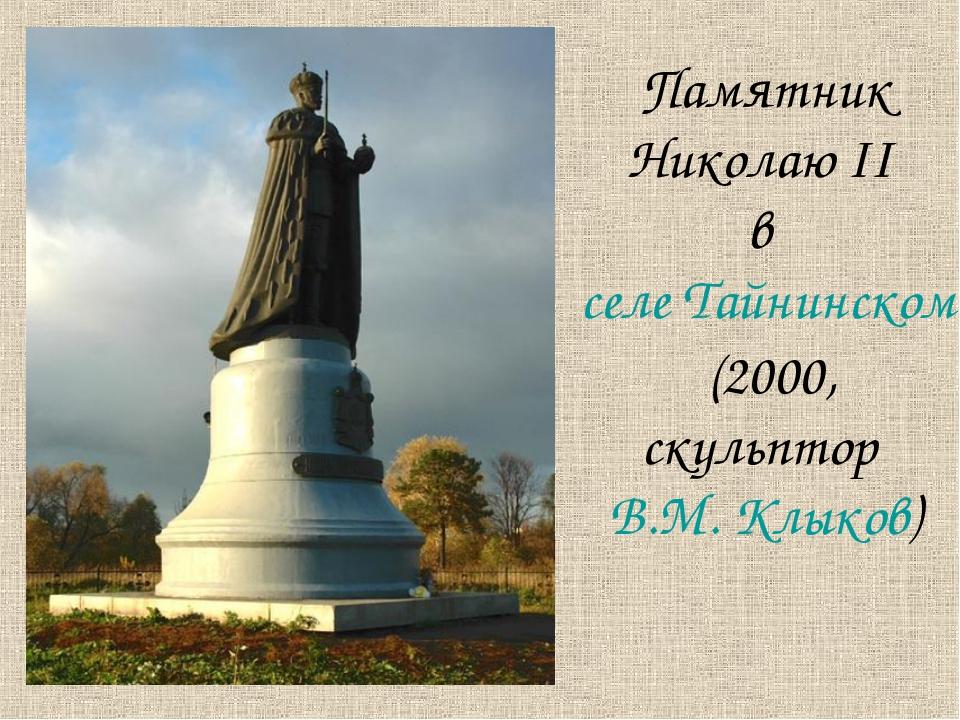 Памятник Николаю II в селе Тайнинском (2000, скульптор В.М. Клыков)