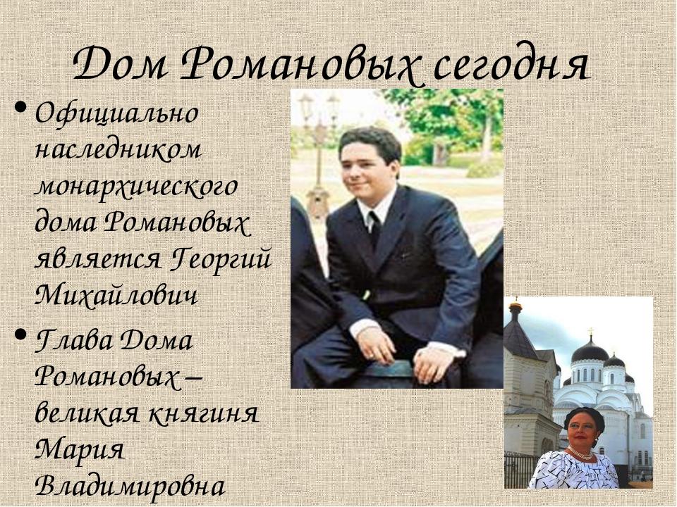 Дом Романовых сегодня Официально наследником монархического дома Романовых яв...