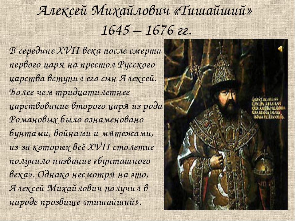 Алексей Михайлович «Тишайший» 1645 – 1676 гг. В середине XVII века после смер...