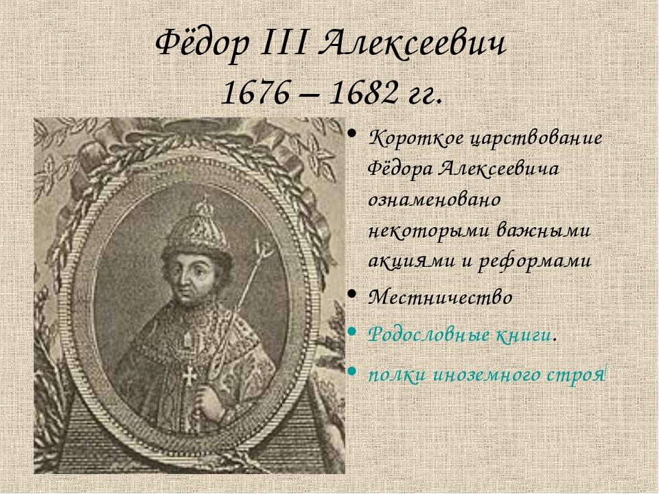 Фёдор III Алексеевич 1676 – 1682 гг. Короткое царствование Фёдора Алексеевича...