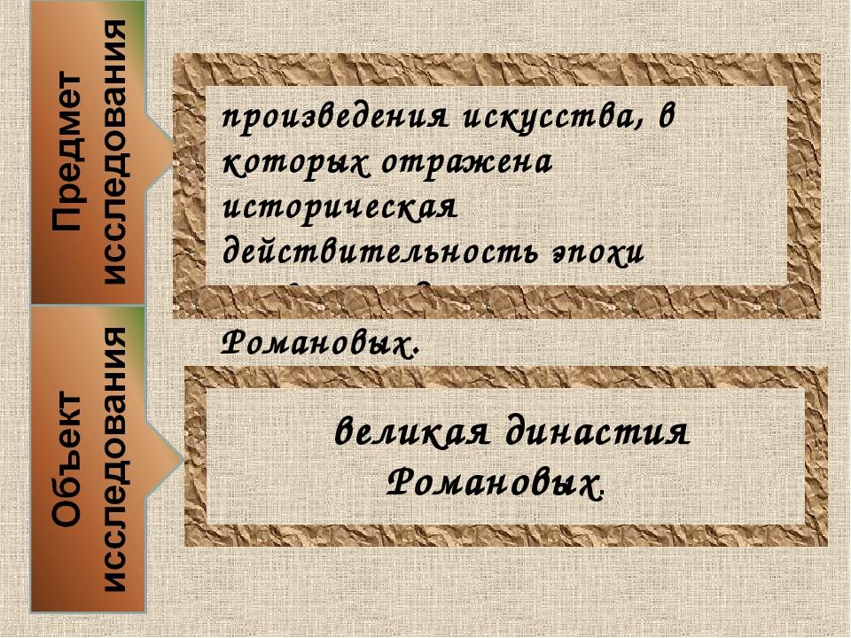 великая династия Романовых. произведения искусства, в которых отражена истори...
