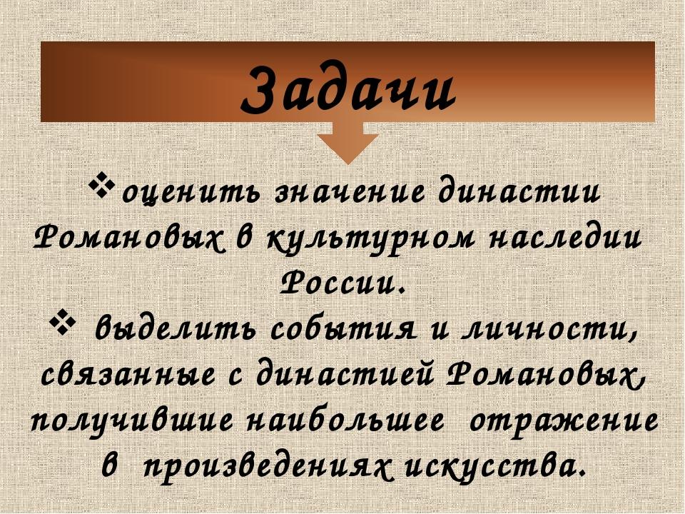 оценить значение династии Романовых в культурном наследии России. выделить со...