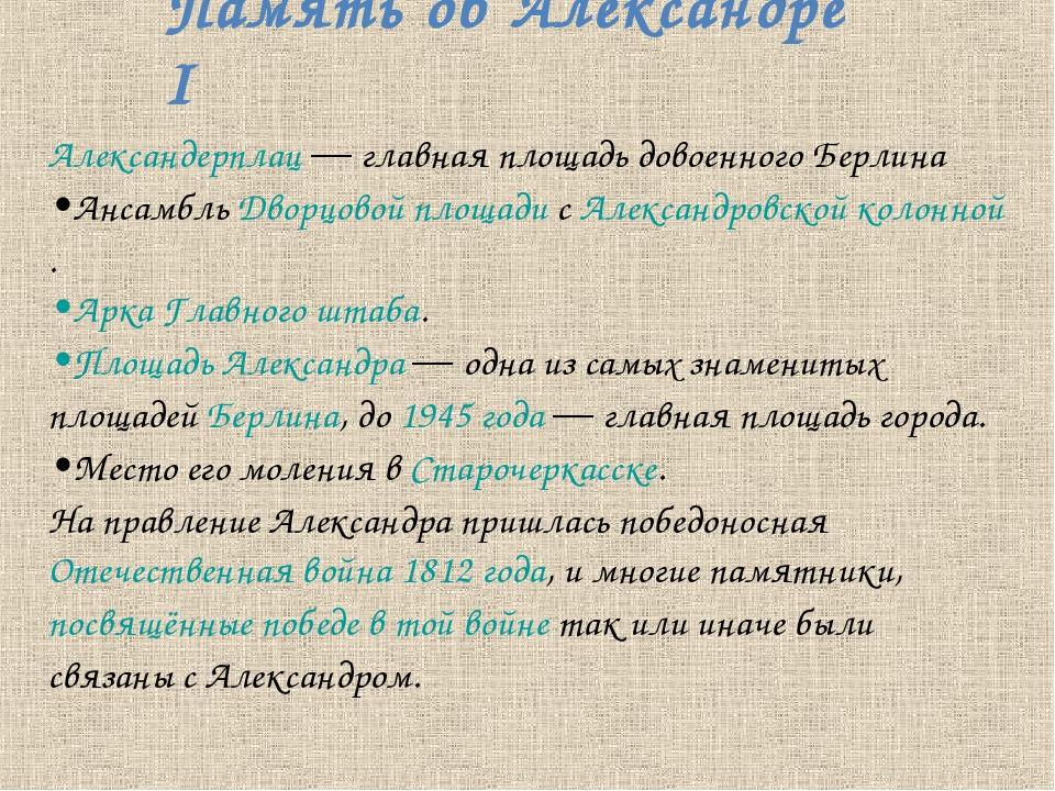 Память об Александре I Александерплац — главная площадь довоенного Берлина Ан...