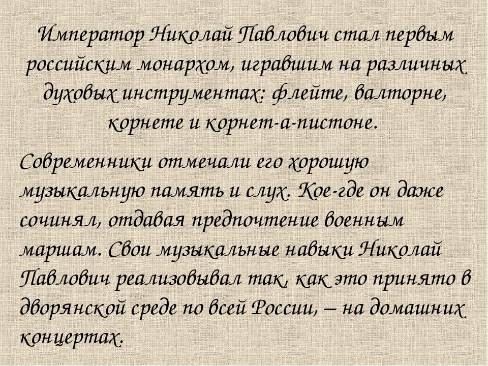 Император Николай Павлович стал первым российским монархом, игравшим на разли...
