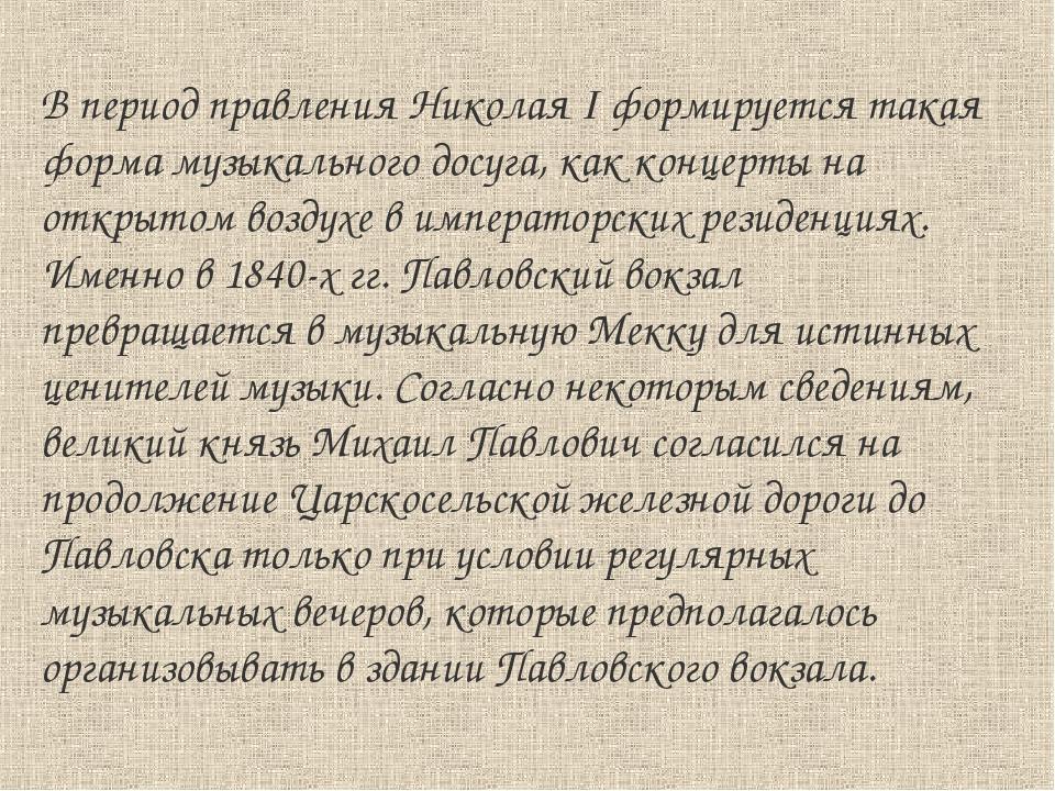В период правления Николая I формируется такая форма музыкального досуга, как...