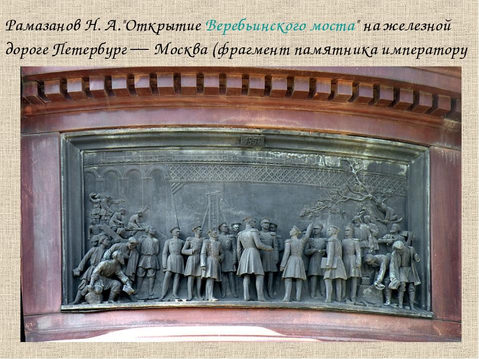 """Рамазанов Н. А.""""Открытие Веребьинского моста"""" на железной дороге Петербург —..."""