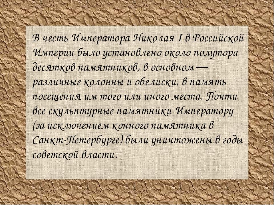 В честь Императора Николая I в Российской Империи было установлено около полу...