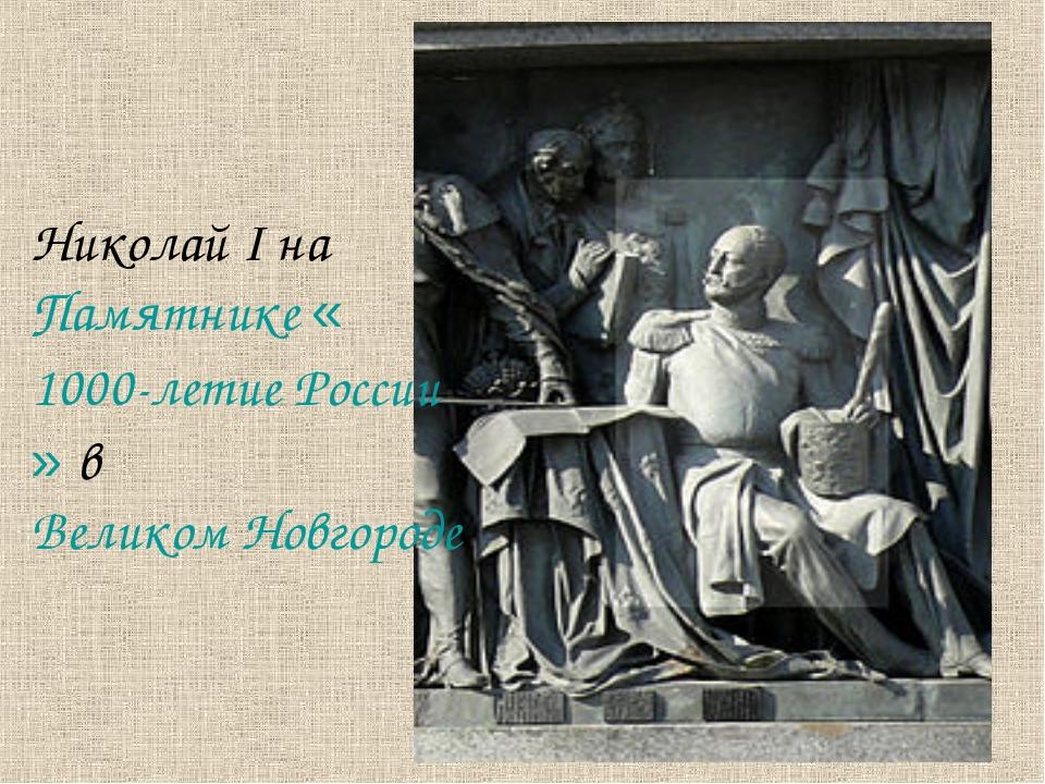 Николай I на Памятнике «1000-летие России» в Великом Новгороде