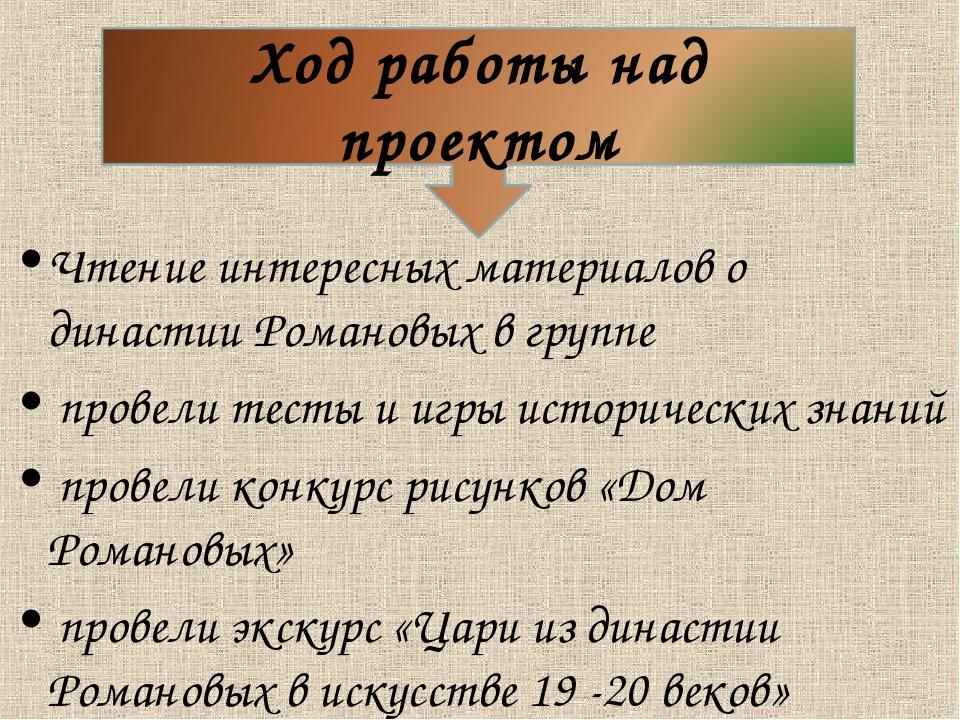 Чтение интересных материалов о династии Романовых в группе провели тесты и и...