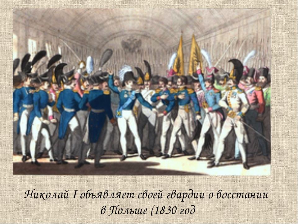Николай I объявляет своей гвардии о восстании в Польше (1830 год