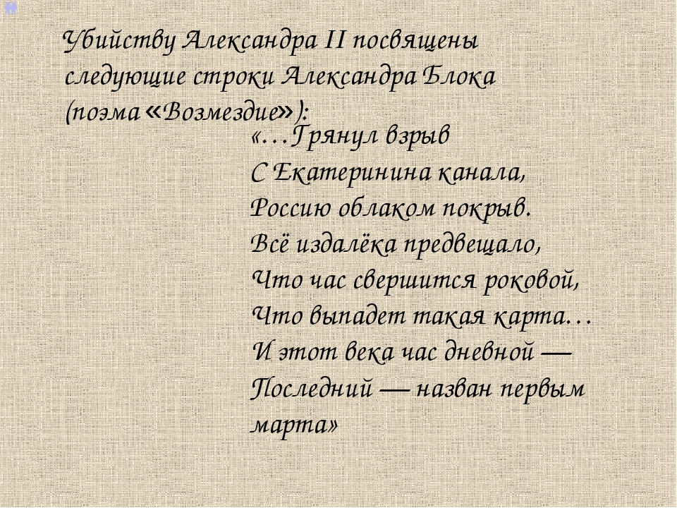 Убийству Александра II посвящены следующие строки Александра Блока (поэма «Во...