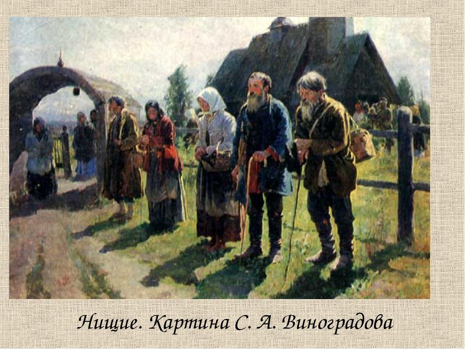 Нищие. Картина С. А. Виноградова
