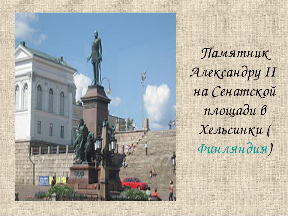 Памятник Александру II на Сенатской площади в Хельсинки (Финляндия)