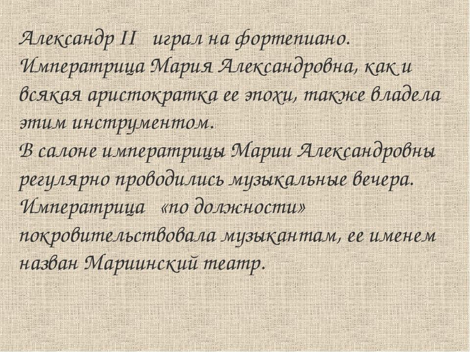 Александр II играл на фортепиано. Императрица Мария Александровна, как и всяк...