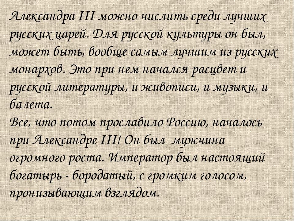 Александра III можно числить среди лучших русских царей. Для русской культуры...