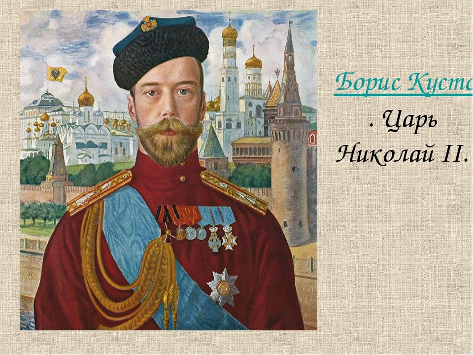 Борис Кустодиев. Царь Николай II.