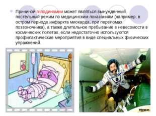 Причиной гиподинамии может являться вынужденный постельный режим по медицинск