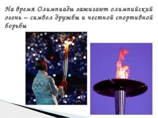 Олимпийский факел Сочи Факел «Сочи 2014» является символом российского гостеп