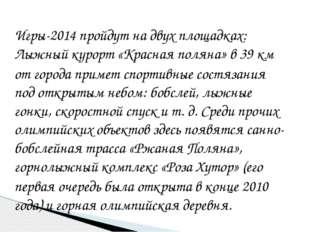 Олимпийский парк в Сочи будет включать в себя следующие объекты: Большая ледо