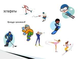 Виды спорта на Олимпиаде в Сочи Биатлон Бобслей: бобслей, скелетон Конькобежн